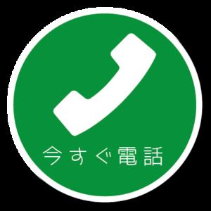 今すぐ電話ボタン