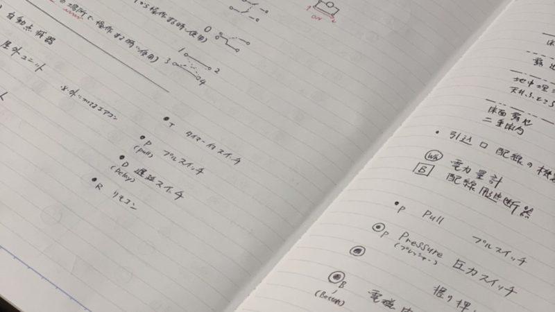 【資格】第2種電気工事士の資格勉強を始めました。③